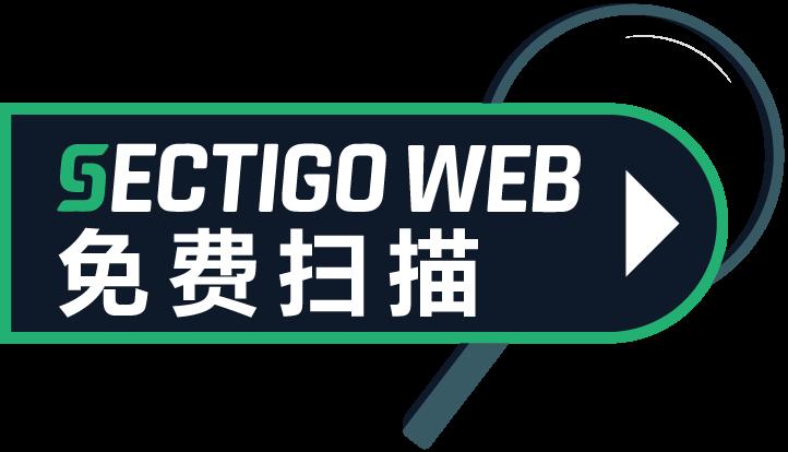 Sectigo 网站安全平台 32